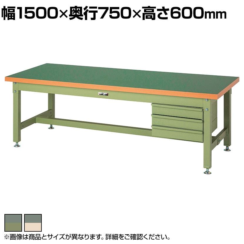 山金工業 ワークテーブル スーパータイプ 塩ビシート天板+キャビネット3段付き SSRL-1575 幅1500×奥行750×高さ600mm