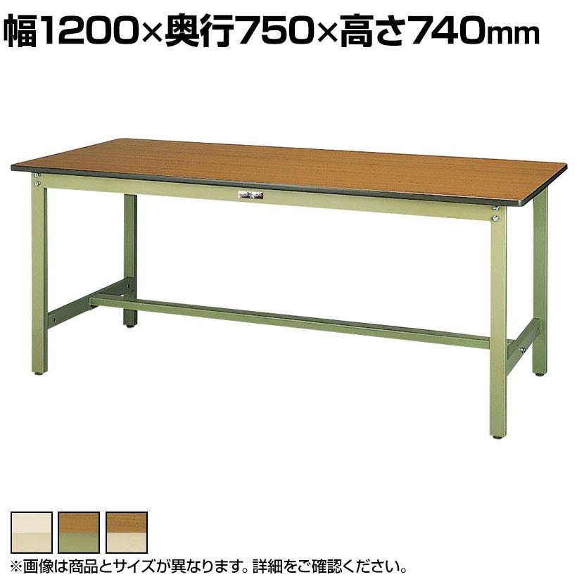 山金工業 ワークテーブル300シリーズ 固定式 ポリエステル天板 SWP-1275 幅1200×奥行750×高さ740mm