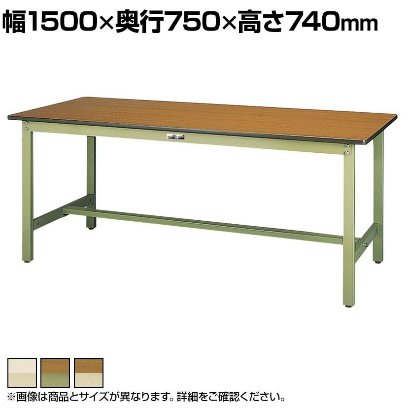 山金工業 ワークテーブル300シリーズ 固定式 ポリエステル天板 SWP-1575 幅1500×奥行750×高さ740mm