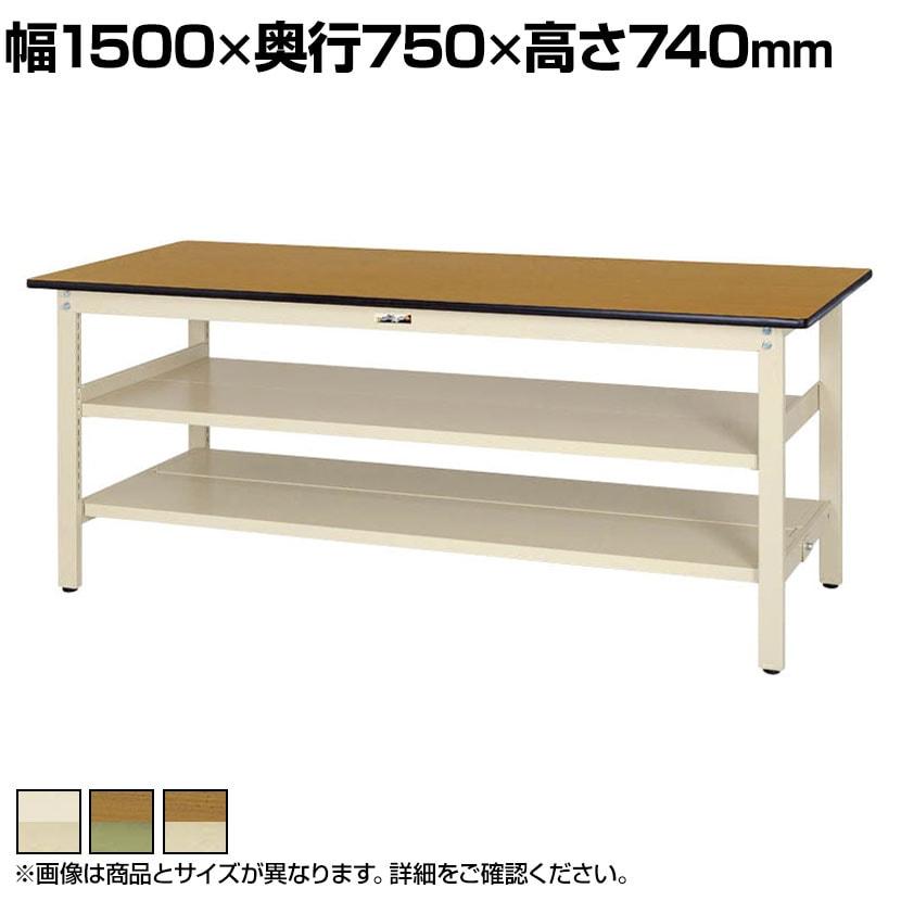 山金工業 ワークテーブル300シリーズ 固定式 中間棚付き ポリエステル天板 SWP-1575TTS2 幅1500×奥行750×高さ740mm
