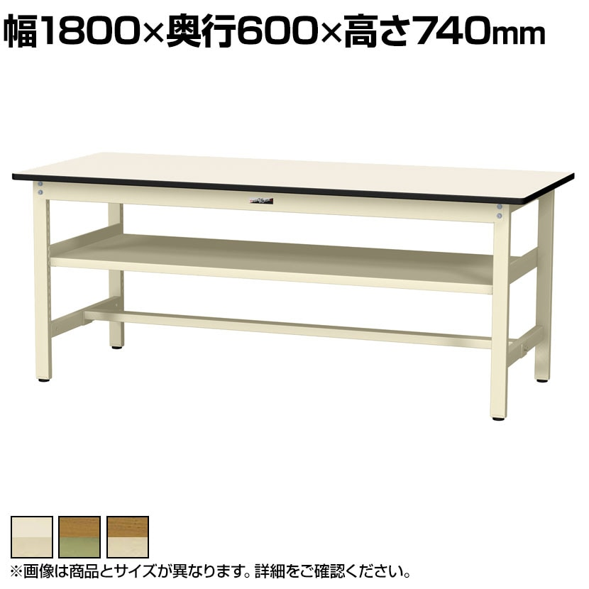 山金工業 ワークテーブル300シリーズ 固定式 中間棚付き ポリエステル天板 SWP-1860S2 幅1800×奥行600×高さ740mm