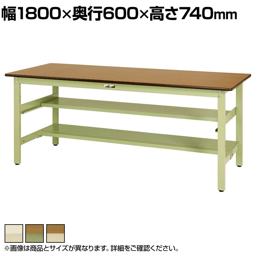 山金工業 ワークテーブル300シリーズ 固定式 中間棚付き ポリエステル天板 SWP-1860TS1 幅1800×奥行600×高さ740mm