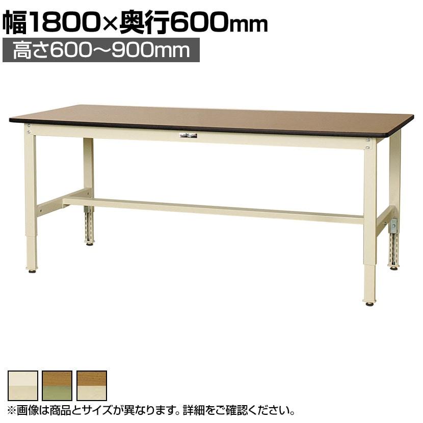 山金工業 ワークテーブル300シリーズ 高さ調整タイプ 均等耐荷重200kg ポリエステル天板 SWPA-1860 幅1800×奥行600×高さ600~900mm