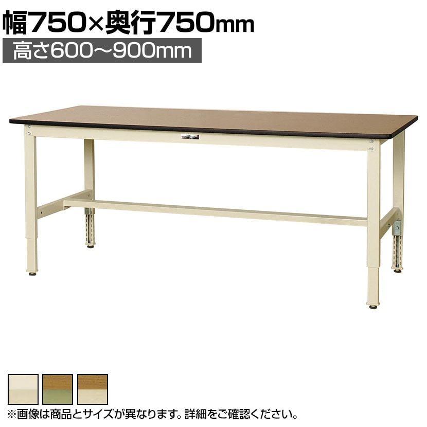山金工業 ワークテーブル300シリーズ 高さ調整タイプ 均等耐荷重200kg ポリエステル天板 SWPA-775 幅750×奥行750×高さ600~900mm