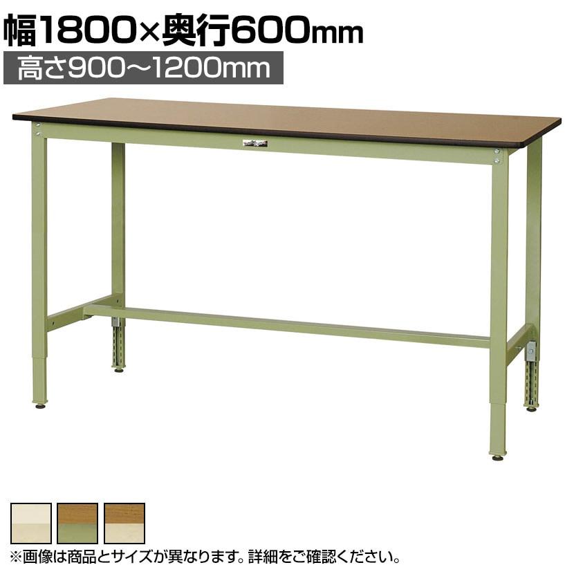 山金工業 ワークテーブル300シリーズ 高さ調整タイプ 均等耐荷重200kg ポリエステル天板 SWPAH-1860 幅1800×奥行600×高さ900~1200mm
