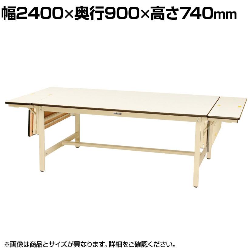 山金工業 ワークテーブル フラップタイプ 天板:ポリエステル SWPF-2490-II 幅2400×奥行900×高さ740mm 天板:アイボリー 脚部:アイボリー