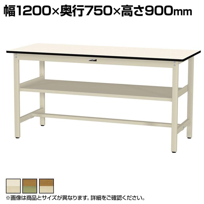 山金工業 ワークテーブル300シリーズ 固定式 中間棚付き ポリエステル天板 SWPH-1275S2 幅1200×奥行750×高さ900mm