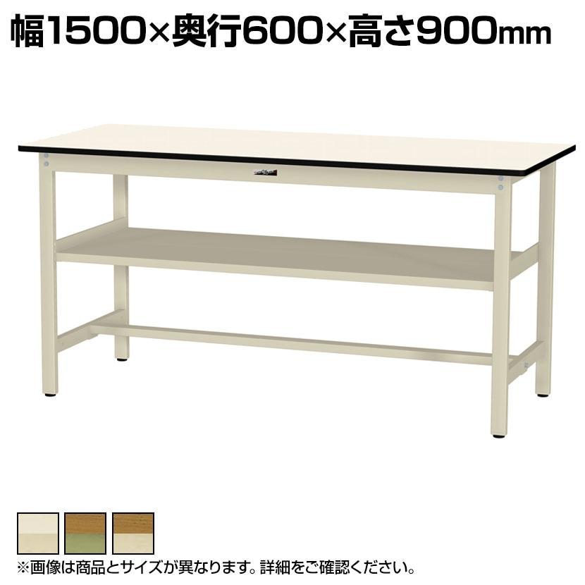 山金工業 ワークテーブル300シリーズ 固定式 中間棚付き ポリエステル天板 SWPH-1560S2 幅1500×奥行600×高さ900mm