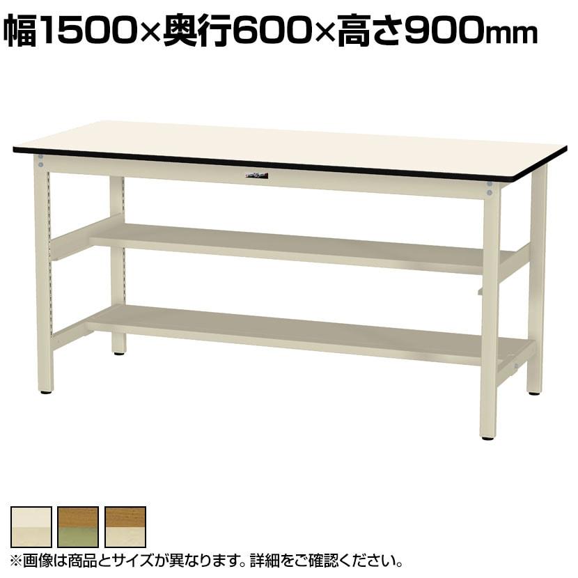 山金工業 ワークテーブル300シリーズ 固定式 中間棚付き ポリエステル天板 SWPH-1560TS1 幅1500×奥行600×高さ900mm