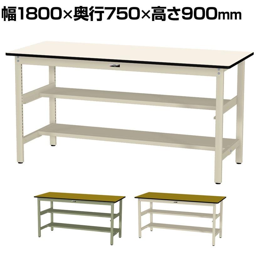 山金工業 ワークテーブル300シリーズ 固定式 中間棚付き ポリエステル天板 SWPH-1875TS1 幅1800×奥行750×高さ900mm