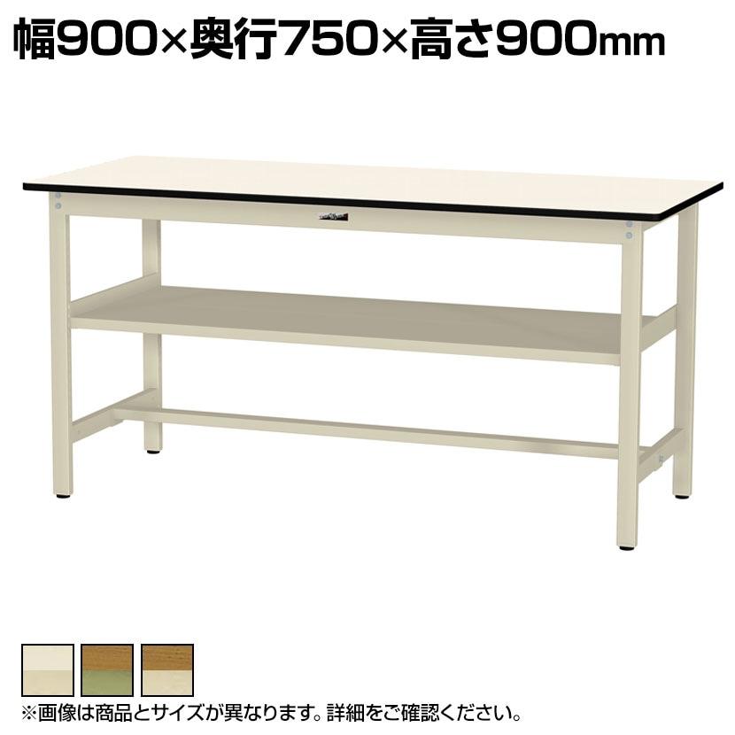 山金工業 ワークテーブル300シリーズ 固定式 中間棚付き ポリエステル天板 SWPH-975S2 幅900×奥行750×高さ900mm