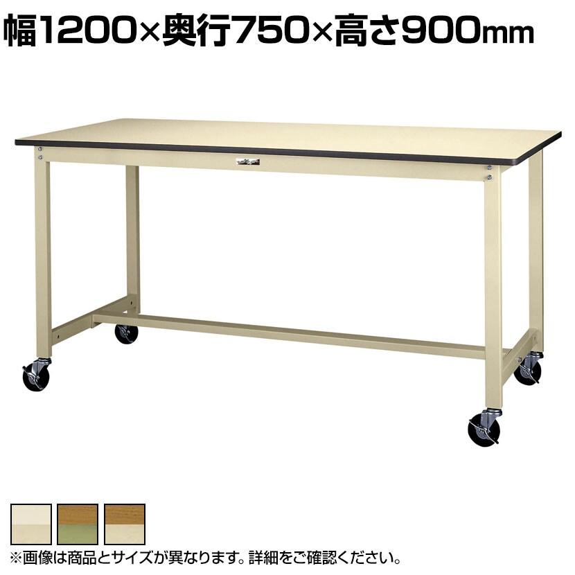山金工業 ワークテーブル300シリーズ 移動式 全体均等耐荷重160kg ポリエステル天板 SWPHC-1275 幅1200×奥行750×高さ900mm