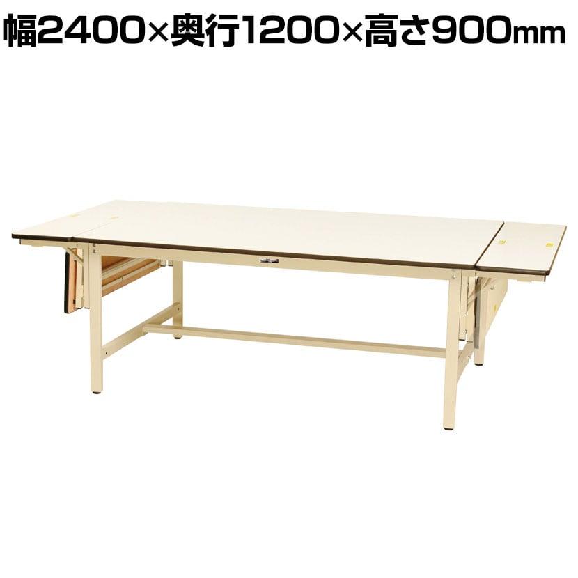 山金工業 ワークテーブル フラップタイプ 天板:ポリエステル SWPHF-2412-II 幅2400×奥行1200×高さ900mm 天板:アイボリー 脚部:アイボリー