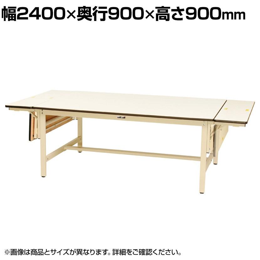 山金工業 ワークテーブル フラップタイプ 天板:ポリエステル SWPHF-2490-II 幅2400×奥行900×高さ900mm 天板:アイボリー 脚部:アイボリー