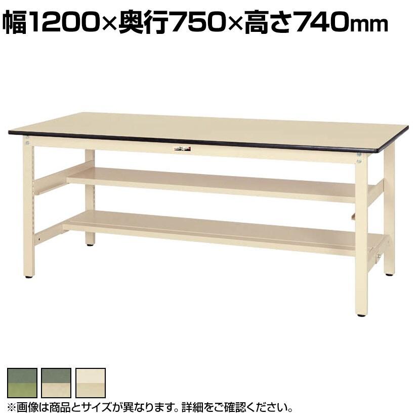 山金工業 ワークテーブル300シリーズ 固定式 中間棚付き 塩ビシート天板 SWR-1275TS1 幅1200×奥行750×高さ740mm