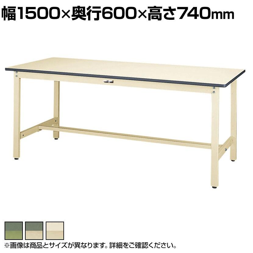 山金工業 ワークテーブル300シリーズ 固定式 塩ビシート天板 SWR-1560 幅1500×奥行600×高さ740mm