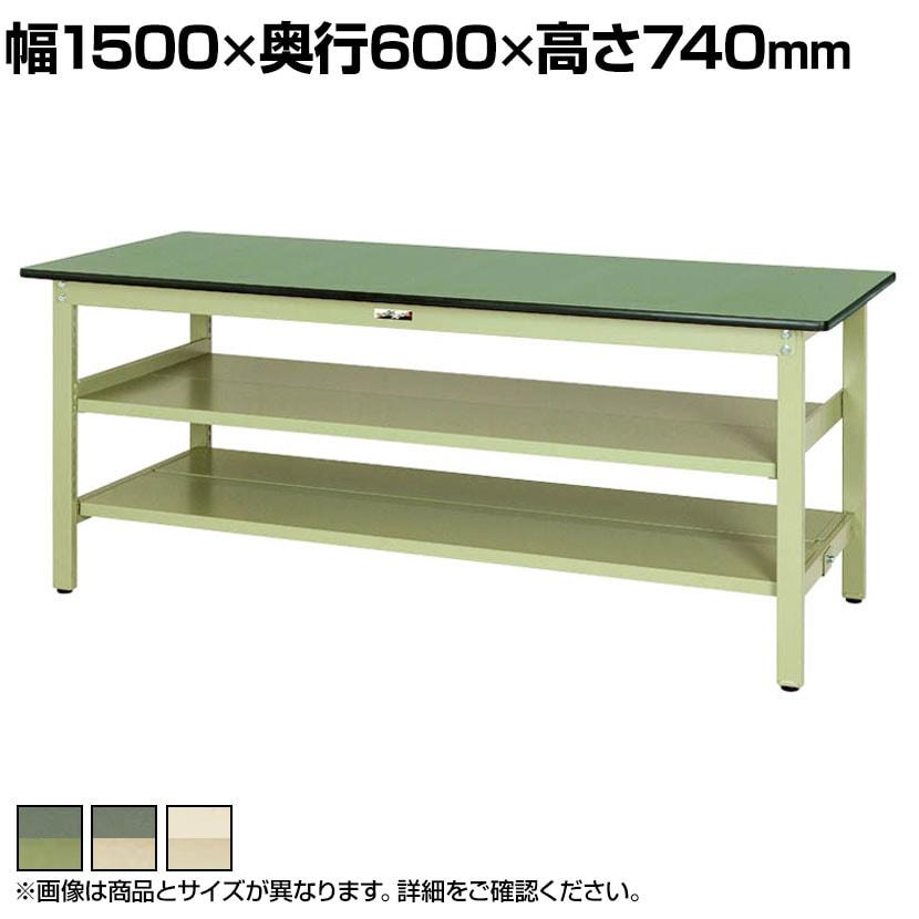 山金工業 ワークテーブル300シリーズ 固定式 中間棚付き 塩ビシート天板 SWR-1560TTS2 幅1500×奥行600×高さ740mm