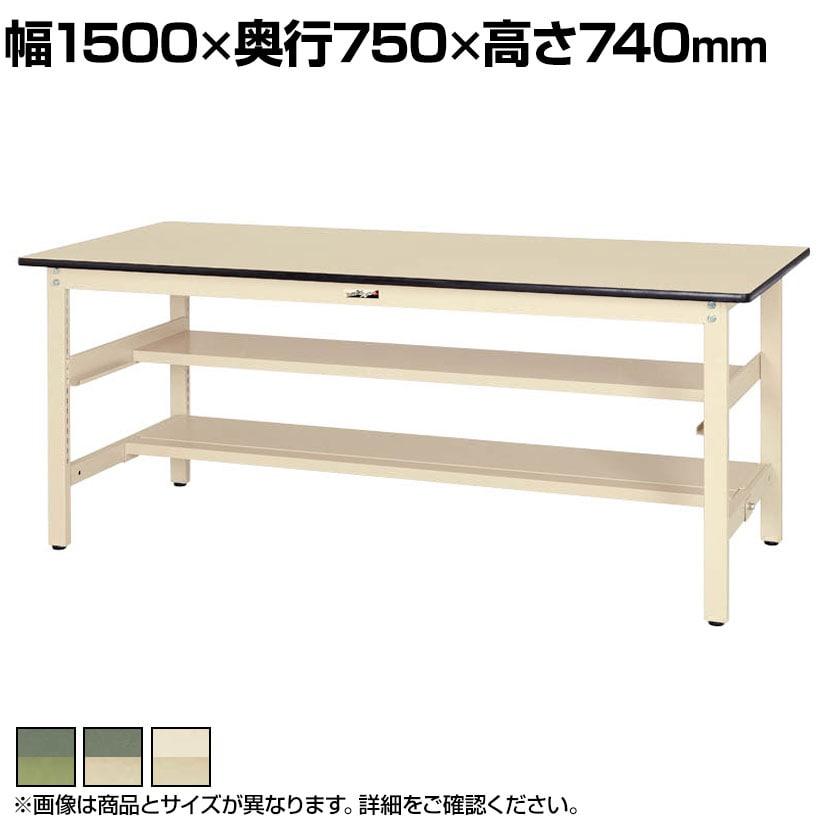 山金工業 ワークテーブル300シリーズ 固定式 中間棚付き 塩ビシート天板 SWR-1575TS1 幅1500×奥行750×高さ740mm