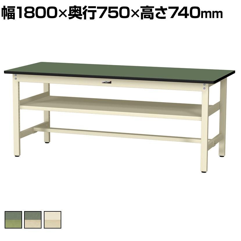 山金工業 ワークテーブル300シリーズ 固定式 中間棚付き 塩ビシート天板 SWR-1875S2 幅1800×奥行750×高さ740mm