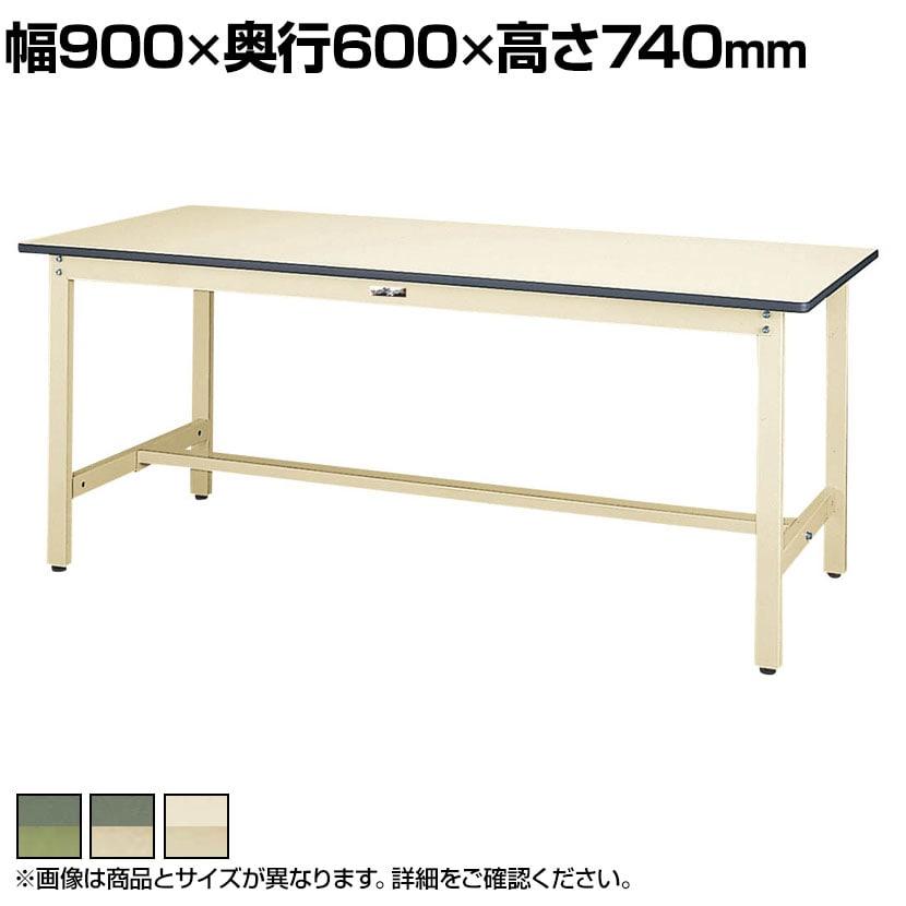 山金工業 ワークテーブル300シリーズ 固定式 塩ビシート天板 SWR-960 幅900×奥行600×高さ740mm