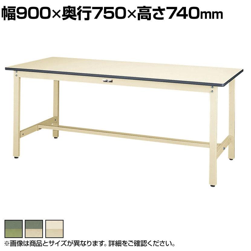 山金工業 ワークテーブル300シリーズ 固定式 塩ビシート天板 SWR-975 幅900×奥行750×高さ740mm