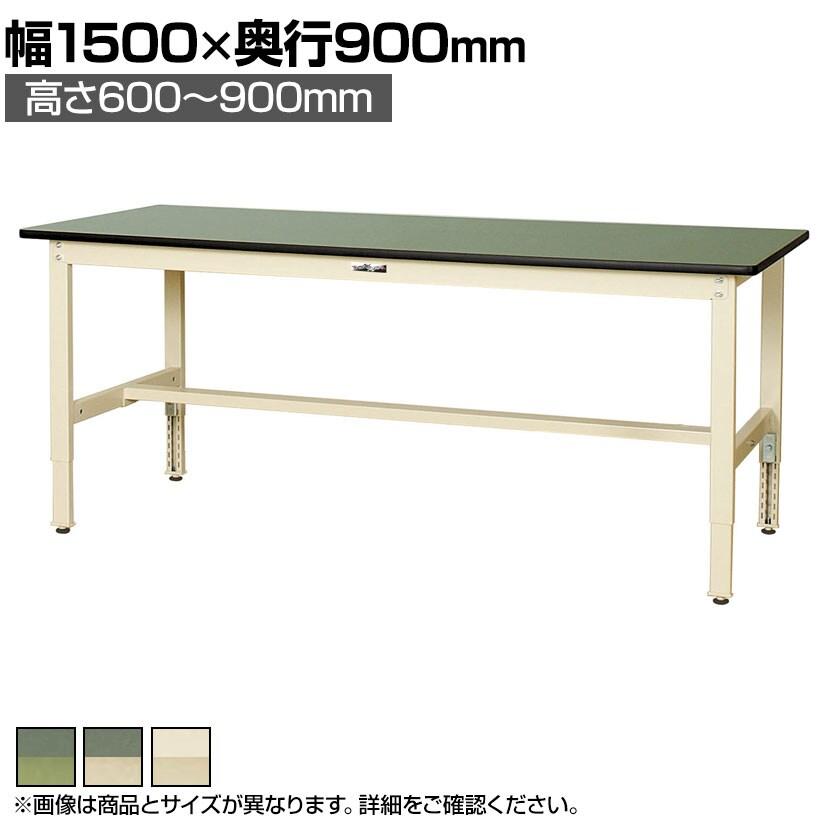 山金工業 ワークテーブル300シリーズ 高さ調整タイプ 均等耐荷重200kg 塩ビシート天板 SWRA-1590 幅1500×奥行900×高さ600~900mm