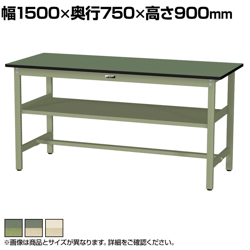 山金工業 ワークテーブル300シリーズ 固定式 中間棚付き 塩ビシート天板 SWRH-1575S2 幅1500×奥行750×高さ900mm