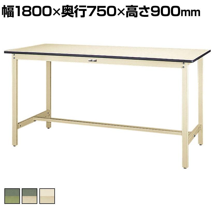 山金工業 ワークテーブル300シリーズ 固定式 塩ビシート天板 SWRH-1875 幅1800×奥行750×高さ900mm