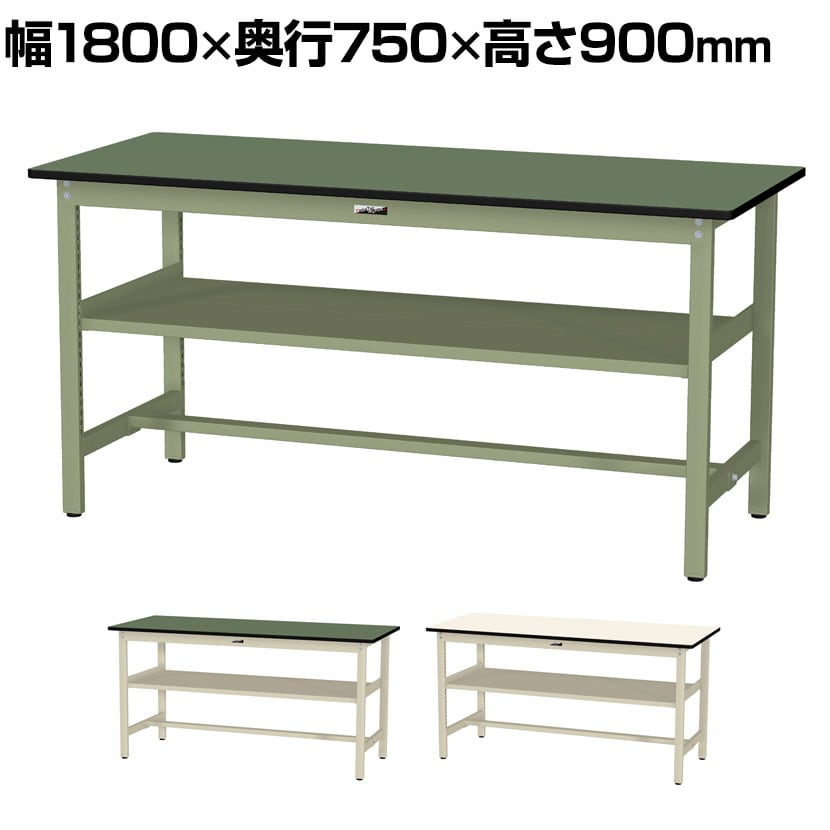 山金工業 ワークテーブル300シリーズ 固定式 中間棚付き 塩ビシート天板 SWRH-1875S2 幅1800×奥行750×高さ900mm