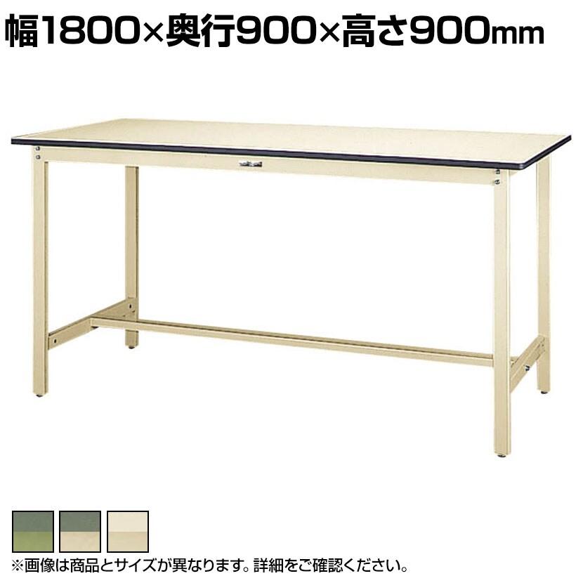 山金工業 ワークテーブル300シリーズ 固定式 塩ビシート天板 SWRH-1890 幅1800×奥行900×高さ900mm