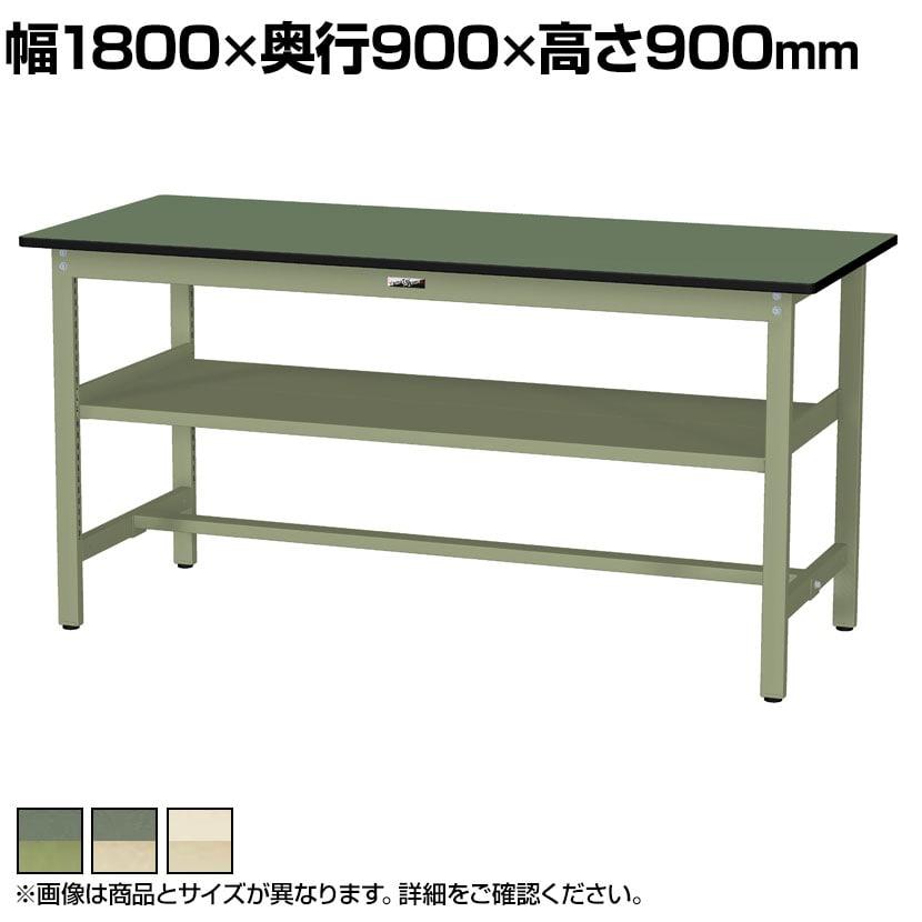山金工業 ワークテーブル300シリーズ 固定式 中間棚付き 塩ビシート天板 SWRH-1890S2 幅1800×奥行900×高さ900mm