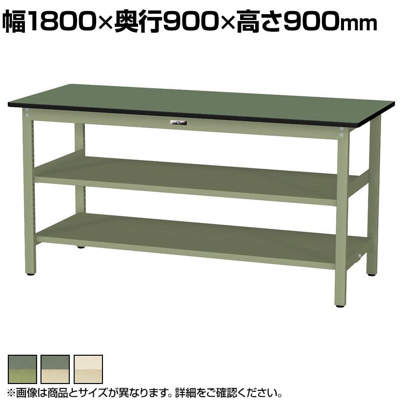 山金工業 ワークテーブル300シリーズ 固定式 中間棚付き 塩ビシート天板 SWRH-1890TTS2 幅1800×奥行900×高さ900mm