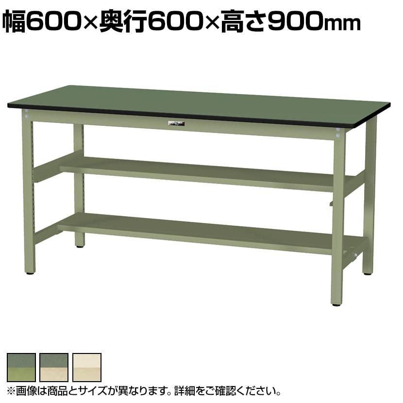 山金工業 ワークテーブル300シリーズ 固定式 中間棚付き 塩ビシート天板 SWRH-660TS1 幅600×奥行600×高さ900mm