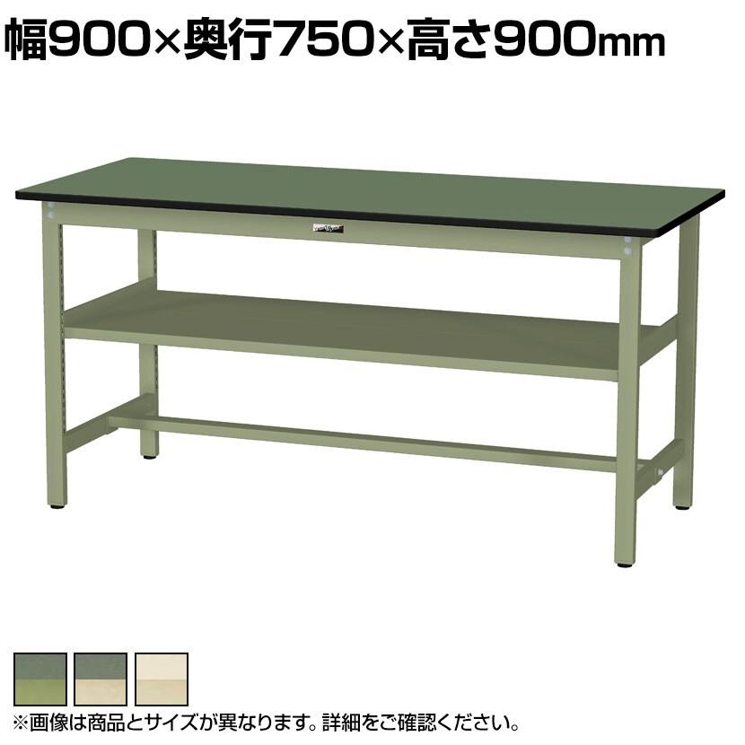 山金工業 ワークテーブル300シリーズ 固定式 中間棚付き 塩ビシート天板 SWRH-975S2 幅900×奥行750×高さ900mm