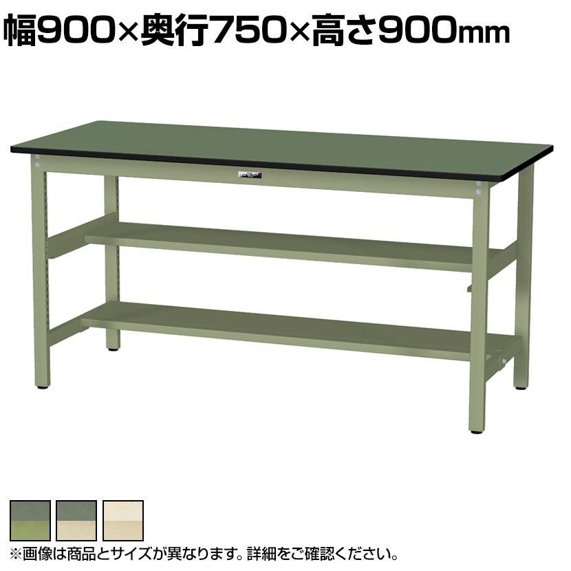 山金工業 ワークテーブル300シリーズ 固定式 中間棚付き 塩ビシート天板 SWRH-975TS1 幅900×奥行750×高さ900mm