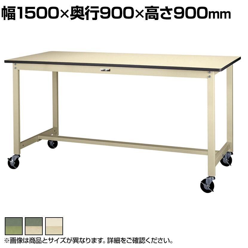 山金工業 ワークテーブル300シリーズ 移動式 全体均等耐荷重160kg 塩ビシート天板 SWRHC-1590 幅1500×奥行900×高さ900mm