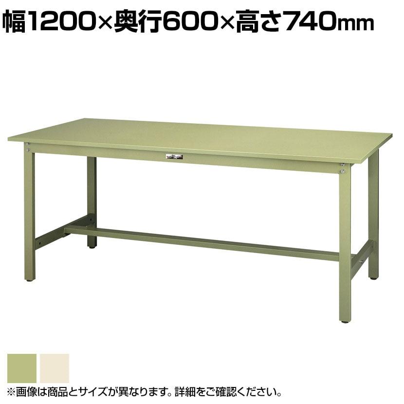 山金工業 ワークテーブル300シリーズ 固定式 スチール天板 SWS-1260 幅1200×奥行600×高さ740mm