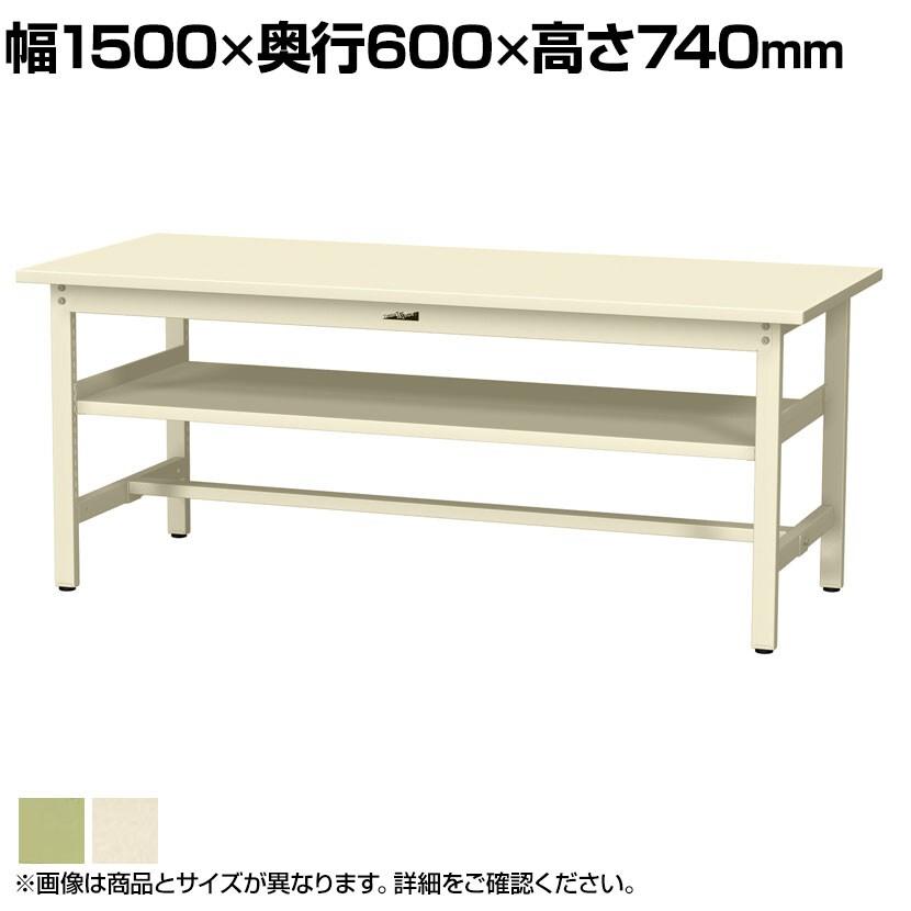 山金工業 ワークテーブル300シリーズ 固定式 中間棚付き スチール天板 SWS-1560S2 幅1500×奥行600×高さ740mm