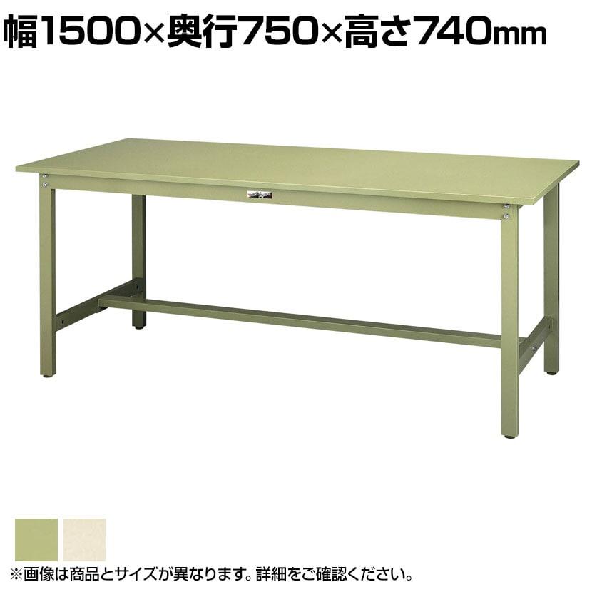 山金工業 ワークテーブル300シリーズ 固定式 スチール天板 SWS-1575 幅1500×奥行750×高さ740mm