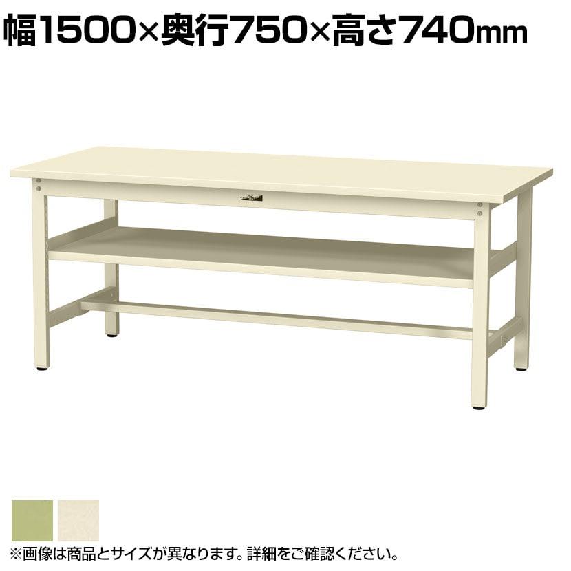 山金工業 ワークテーブル300シリーズ 固定式 中間棚付き スチール天板 SWS-1575S2 幅1500×奥行750×高さ740mm