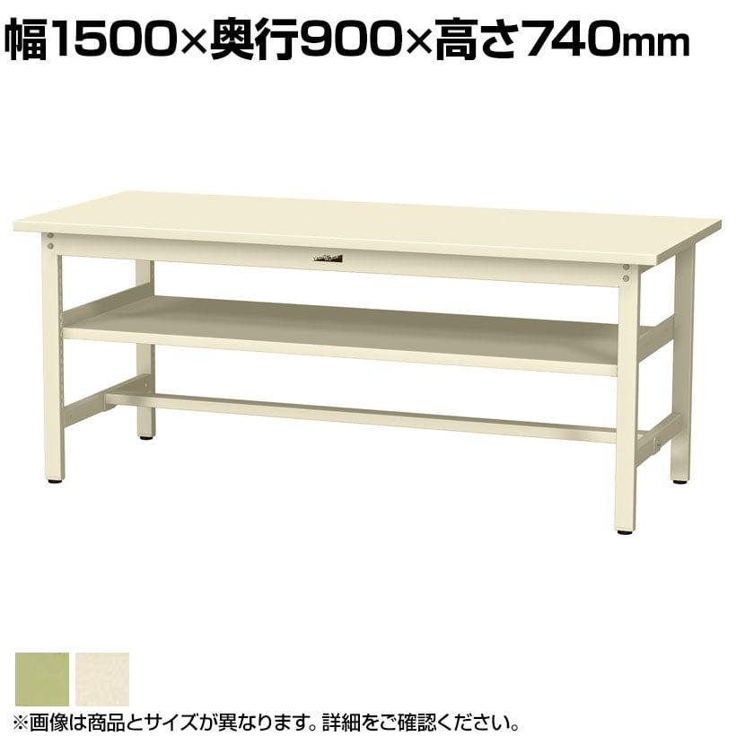 山金工業 ワークテーブル300シリーズ 固定式 中間棚付き スチール天板 SWS-1590S2 幅1500×奥行900×高さ740mm