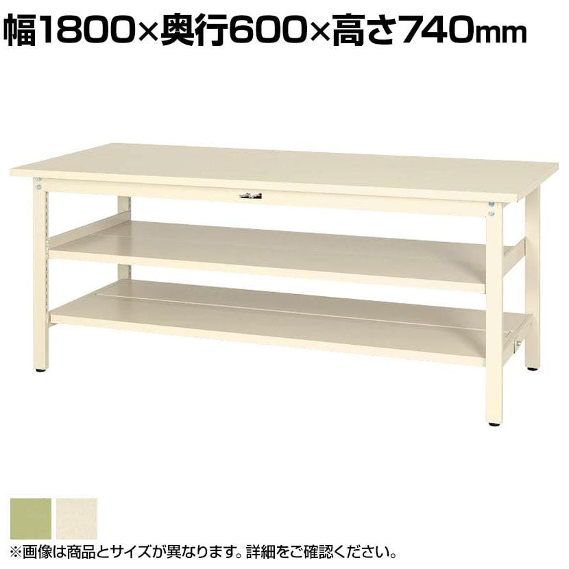 山金工業 ワークテーブル300シリーズ 固定式 中間棚付き スチール天板 SWS-1860TTS2 幅1800×奥行600×高さ740mm