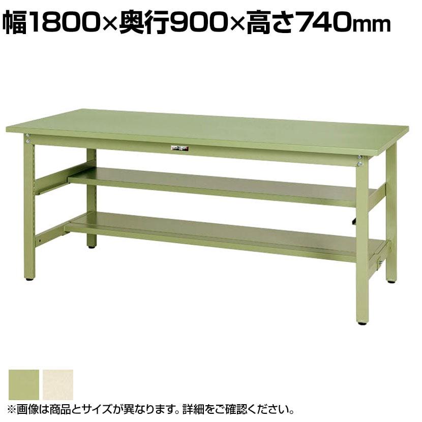 山金工業 ワークテーブル300シリーズ 固定式 中間棚付き スチール天板 SWS-1890TS1 幅1800×奥行900×高さ740mm