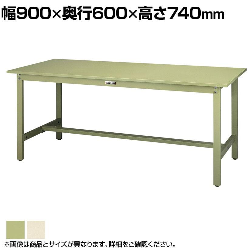 山金工業 ワークテーブル300シリーズ 固定式 スチール天板 SWS-960 幅900×奥行600×高さ740mm