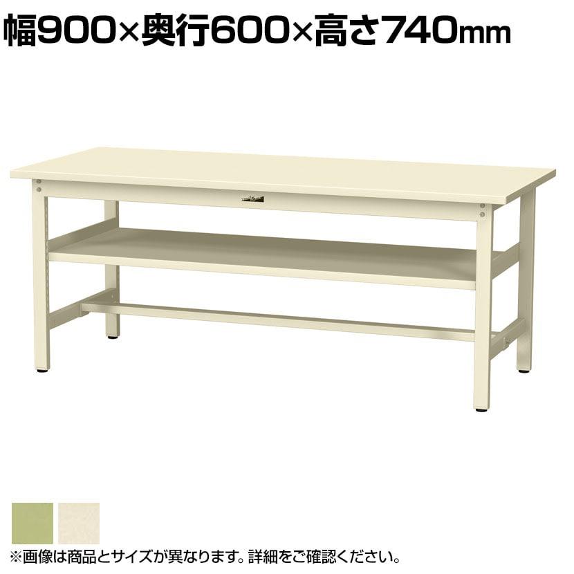 山金工業 ワークテーブル300シリーズ 固定式 中間棚付き スチール天板 SWS-960S2 幅900×奥行600×高さ740mm