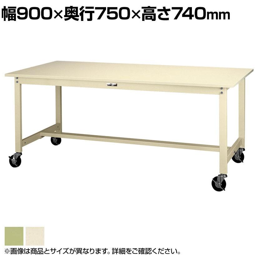 山金工業 ワークテーブル300シリーズ 移動式 全体均等耐荷重160kg スチール天板 SWSC-975 幅900×奥行750×高さ740mm
