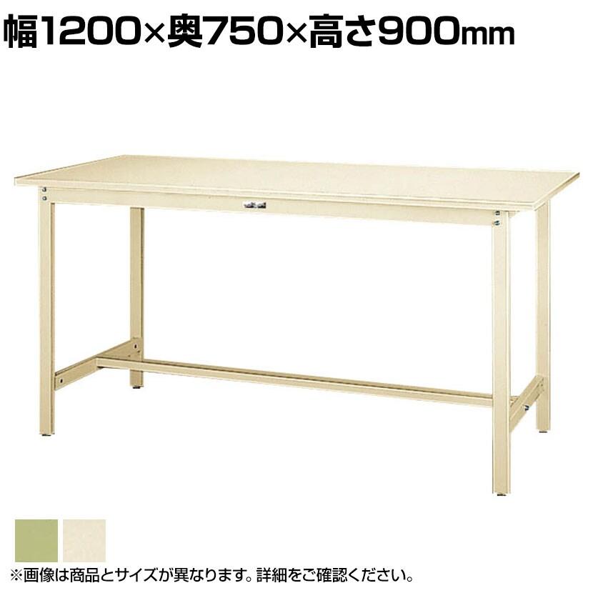 山金工業 ワークテーブル300シリーズ 固定式 スチール天板 SWSH-1275 幅1200×奥行750×高さ900mm