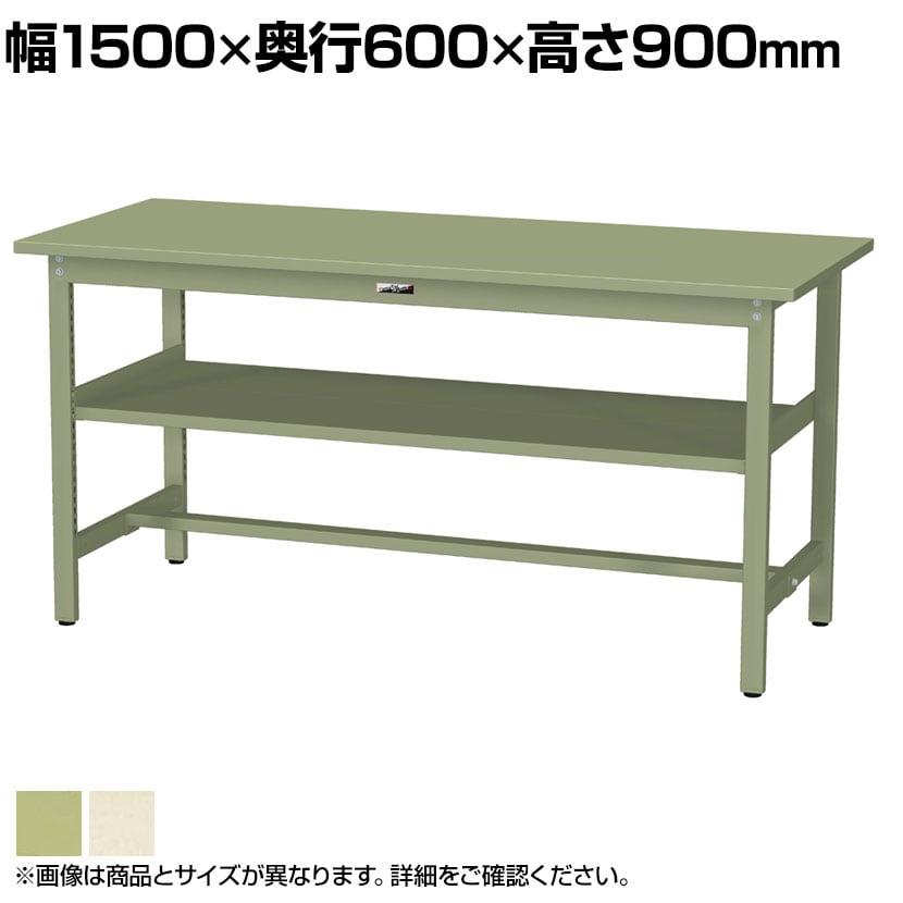 山金工業 ワークテーブル300シリーズ 固定式 中間棚付き スチール天板 SWSH-1560S2 幅1500×奥行600×高さ900mm