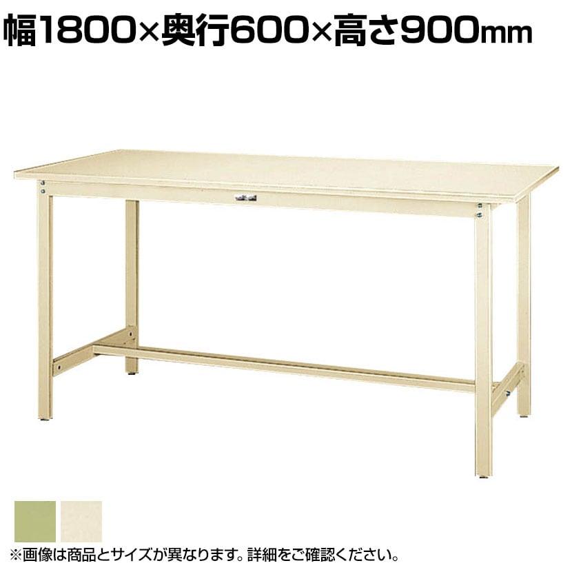山金工業 ワークテーブル300シリーズ 固定式 スチール天板 SWSH-1860 幅1800×奥行600×高さ900mm