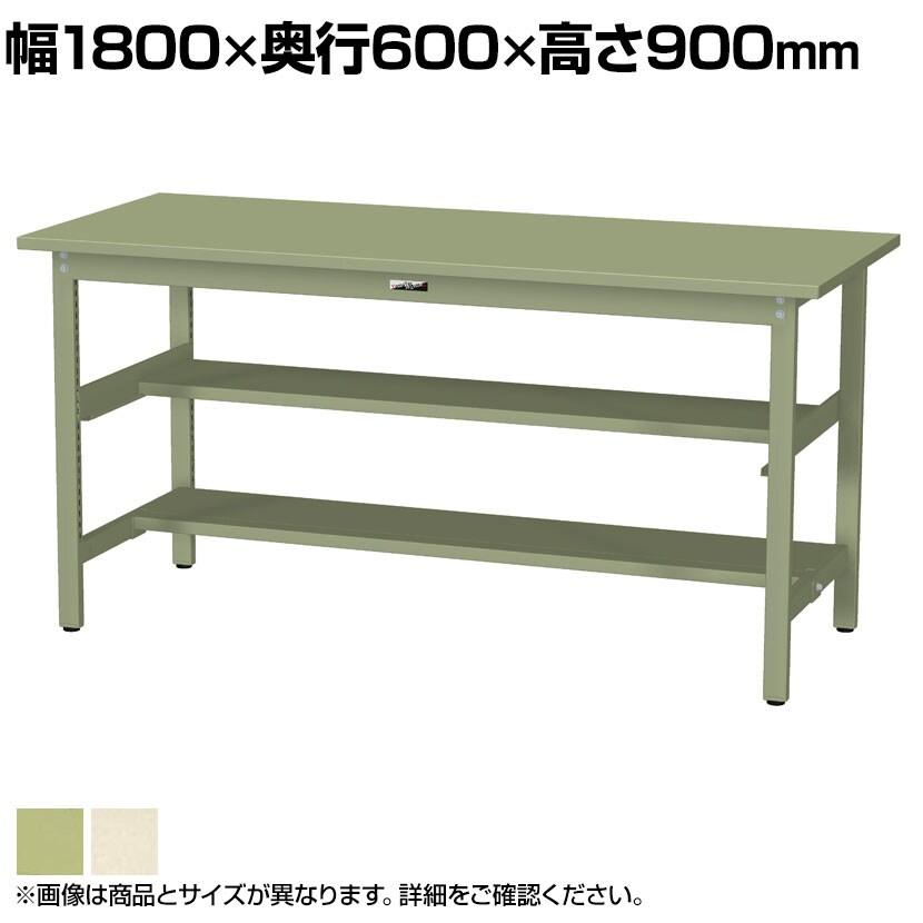 山金工業 ワークテーブル300シリーズ 固定式 中間棚付き スチール天板 SWSH-1860TS1 幅1800×奥行600×高さ900mm